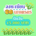 เกษตรกรรับเงิน 15,000 แนะนำวิธีลงทะเบียนรับสิทธิ์ icon