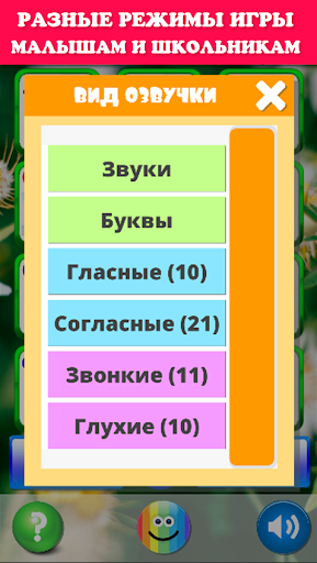u0413u043eu0432u043eu0440u044fu0449u0430u044f u0430u0437u0431u0443u043au0430 u0430u043bu0444u0430u0432u0438u0442 u0434u043bu044f u0434u0435u0442u0435u0439. u0423u0447u0438u043c u0431u0443u043au0432u044b screenshots 7