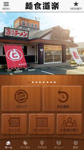 味噌三昧 麺食道楽 公式アプリ