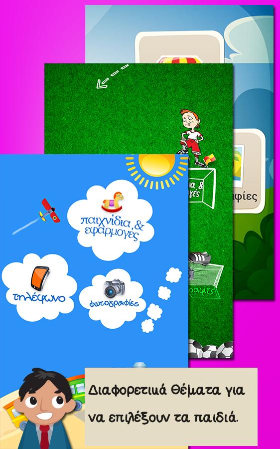 WeAreFamily Kids smartphone - στιγμιότυπο οθόνης