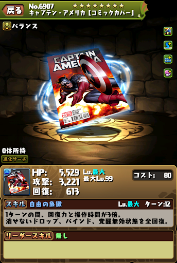 キャプテン・アメリカ装備1