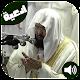 70+ Beautiful Islamic Dua MP3 | Supplications apk
