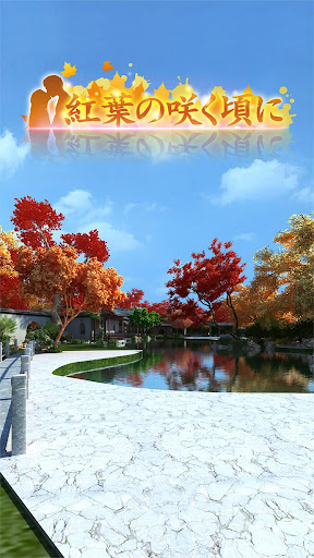 脱出ゲーム-紅葉の咲く頃に-新作脱出げーむ  captures d'écran 1