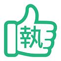 有嘢執 - 香港二手物品贈送平台