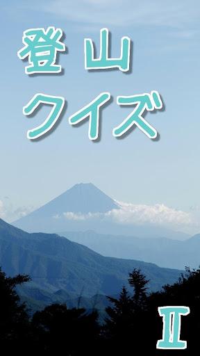 登山クイズⅡ