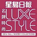 LUXE STYLE名牌時尚  2016秋冬版
