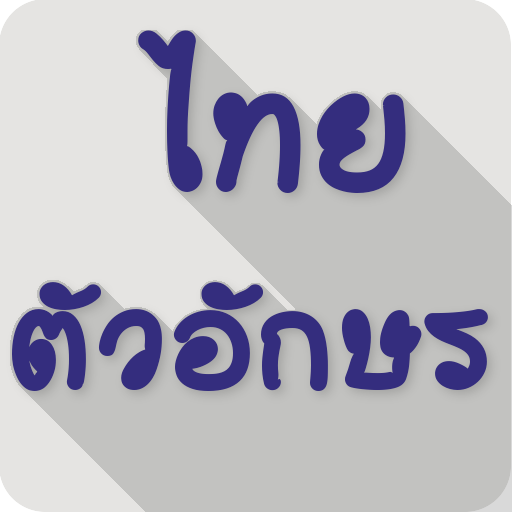 Thai Fonts for FlipFont file APK for Gaming PC/PS3/PS4 Smart TV