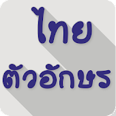 Thai Fonts for FlipFont