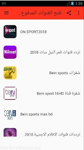 فتح القنوات المشفرة على جميع الاقمار 2018 3.0 screenshots 1