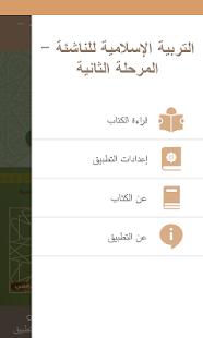 التربية الإسلامية للناشئة -ج2 - náhled