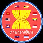 ภาษาอาเซียน ออนไลด์ icon