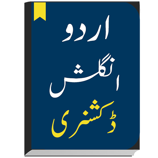 English To Urdu Dictionary & English Translator Android APK Download Free By 9appstech