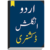 English to Urdu Dictionary & English Translator