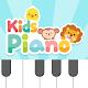 키즈 피아노 (어린이 피아노) Android apk