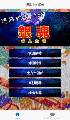 脱出 for 銀魂(ぎんたま)無料迷路ゲームアプリのおすすめ画像1
