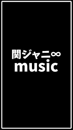 曲当てクイズfor関ジャニ∞