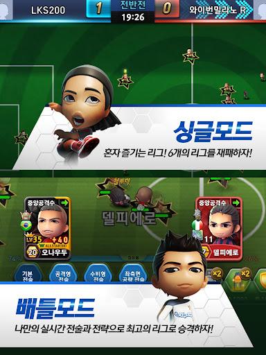 차구차구 2017 for Kakao screenshot 14