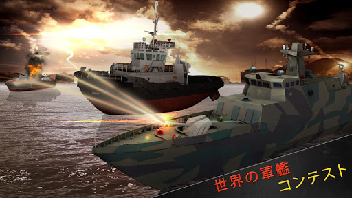 軍艦 海 バトル