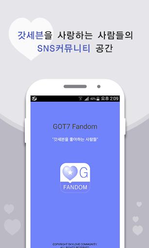 매니아 for 갓세븐 GOT7 팬덤