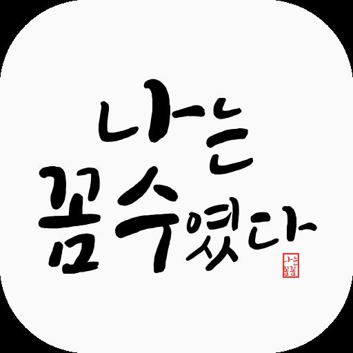나는 꼼수였다 - 김어준의 뉴스공장, 다스뵈이다, 주진우의 스트레이트 영상