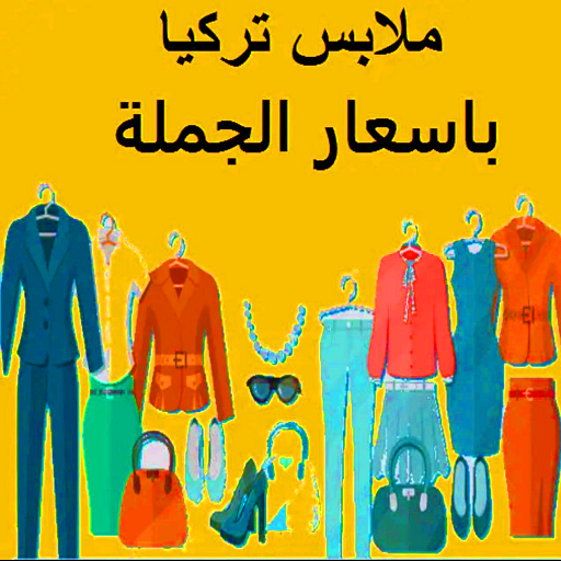ملابس تركية بالجملة اون لاين Turkish clothes - Apps on Google Play