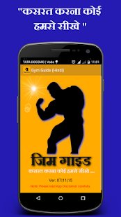 Gym Guide (Hindi) - náhled