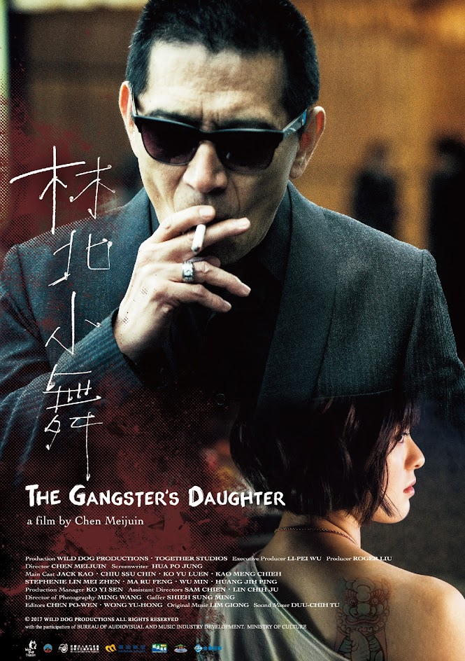 林北小舞 (The Gangster's Daughter, 2017)