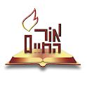 אור החיים הרב ראובן אלבז שליטא icon