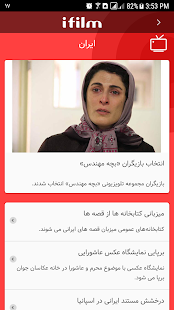 iFilm Farsi - náhled