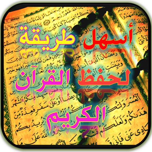 أسهل طريقة لحفظ القرآن الكريم file APK Free for PC, smart TV Download
