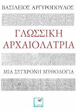 Photo: Γλωσσική αρχαιολατρία, μια σύγχρονη μυθολογία, Βασίλειος Αργυρόπουλος, Εκδόσεις Σαΐτα, Ιανουάριος 2016, ISBN: 978-618-5147-74-7, Κατεβάστε το δωρεάν από τη διεύθυνση: www.saitapublications.gr/2016/01/ebook.195.html