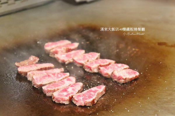 漢來大飯店45樓鐵板燒餐廳 享受視覺味覺並進的饗宴