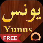 App Icon for Surah Yunus - سورة يونس App in Czech Republic Google Play Store