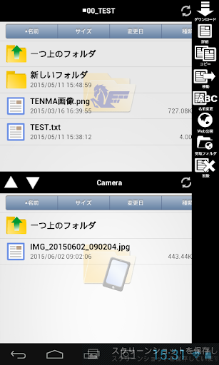 TENMA Client for Android 2.0.0 Windows u7528 3