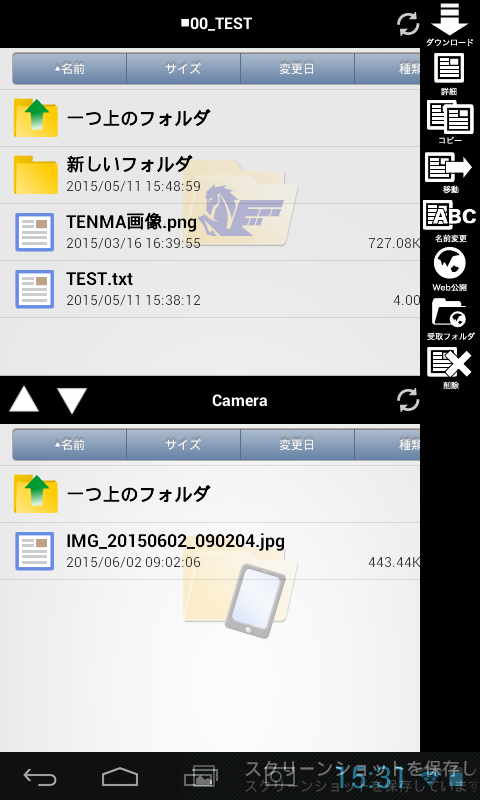TENMA Client for Android- スクリーンショット
