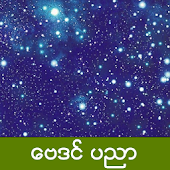Myanmar Astrology