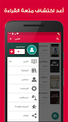 Yaqut – Free Arabic eBooks APK Download – Free Books & Reference APP for Android 1