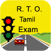 RTO Exam in Tamil : Driving Licence Test