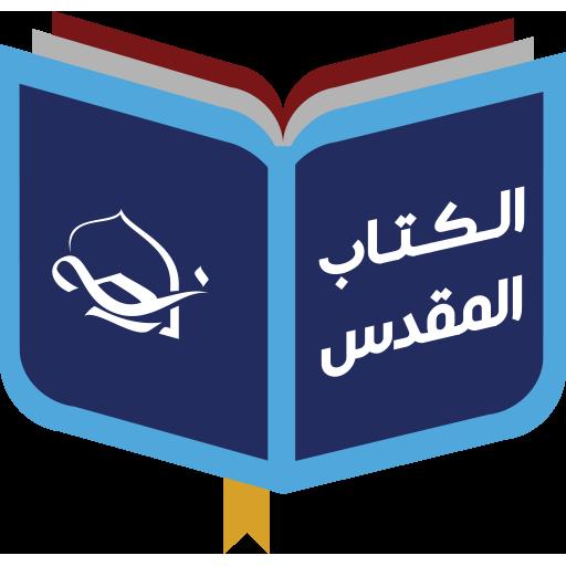 مركز دراسات الكتاب المقدس