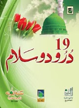 darood sharif 3 3 22 latest apk download for Android • ApkClean