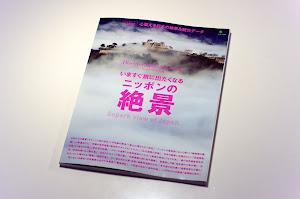 『いますぐ旅に出たくなる ニッポンの絶景』枻出版社(2014年2月)