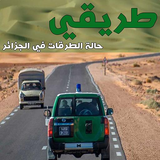 طريقي :حالة الطرقات في الجزائر 遊戲 App LOGO-硬是要APP