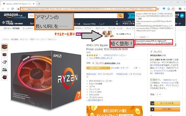 amazon.co.jp shortener