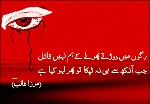 Download Mirza Ghalib Urdu poetry APK latest version App by