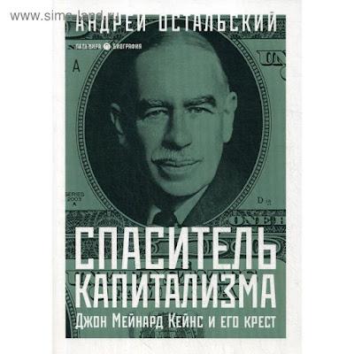 Спаситель Капитализма. Джон Мейнард Кейнс и его крест. Остальский А.
