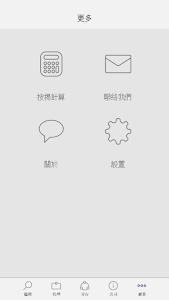 富景地產 screenshot 4