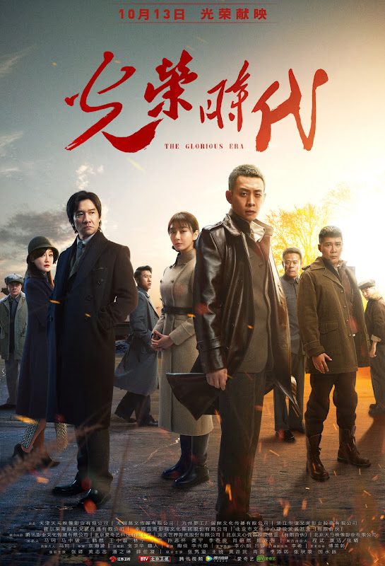 The Glorious Era China Drama