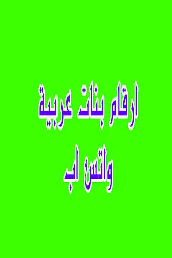 ارقام بنات عربية واتس اب