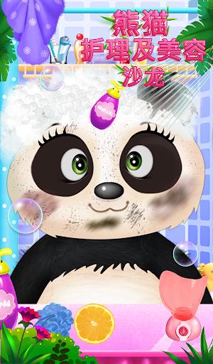 熊貓護理及美容沙龍