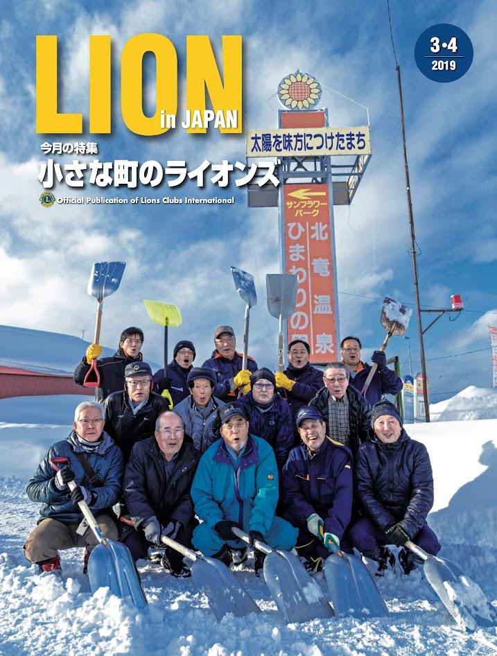 『ライオン誌日本語版2019年3/4月号』表紙